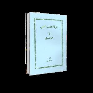 فرقة نعمة الله و الفرقة الكنابادية