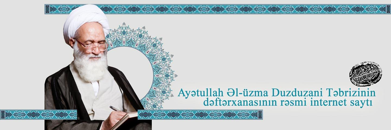 Ayətullah Əl-üzma Duzduzani Təbrizinin dəftərxanasının rəsmi internet saytı