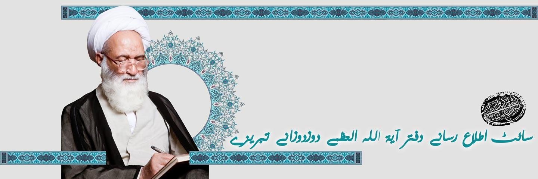 سائٹ اطلاع رسانے دفتر آيۃ اللہ العظمے دوزدوزانے تبریزے