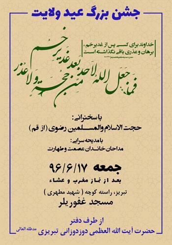 جشن غدیر در تبریز