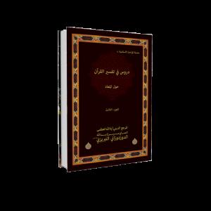 دروس فی تفسیر القرآن - معاد عربی