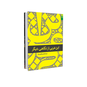 نقد ابن عربی