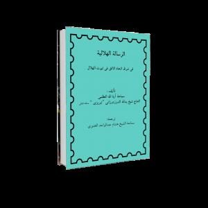 رساله الهلالیه - عربی