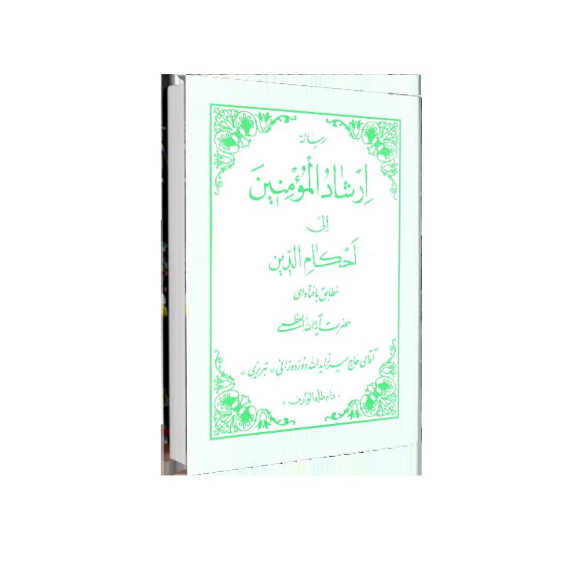 ارشاد المومنین الی احکام الدین