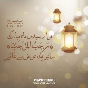 حلول ماه مبارک رجب 1440