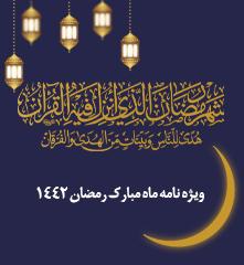 ramadan 1442