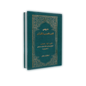 دروس فی تفسیر القرآن