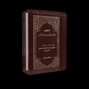 دروس في تفسیر القرآن