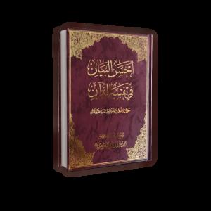 احسن البیان في تفسیر القرآن