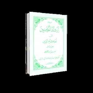 الرسالة ارشاد المومنین الی احکام الدین