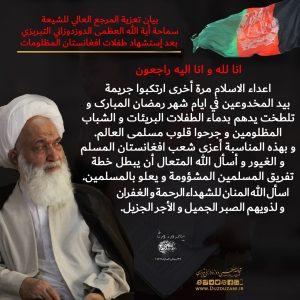 بیان تعزیة المرجع العالي للشیعة سماحة ایة الله العظمی الدوزدوزانی التبریزی بعد استشهاد طفلات افغانستان المظلومات