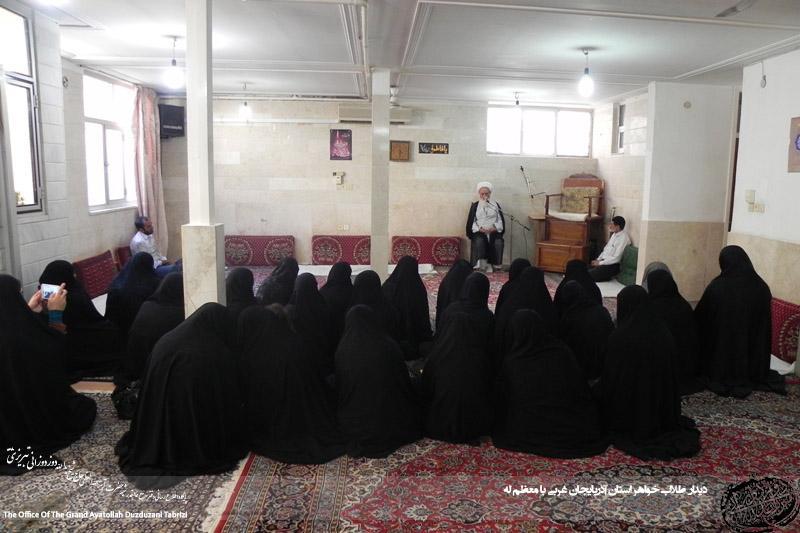دیدار جمعی از خواهران طلاب آذربایجان غربی با آیت الله العظمی دوزدوزانی تبریزی