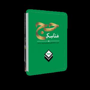 مناسک حج -فارسی