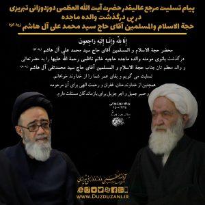 پیام تسلیت معظم له در پی درگذشت والده حجة الاسلام والمسلمین آل هاشم